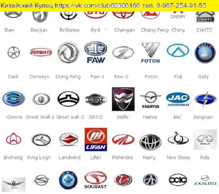 значки на китайских авто фото